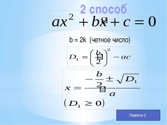b = 2k (четное число) 2 способ Памятка 2