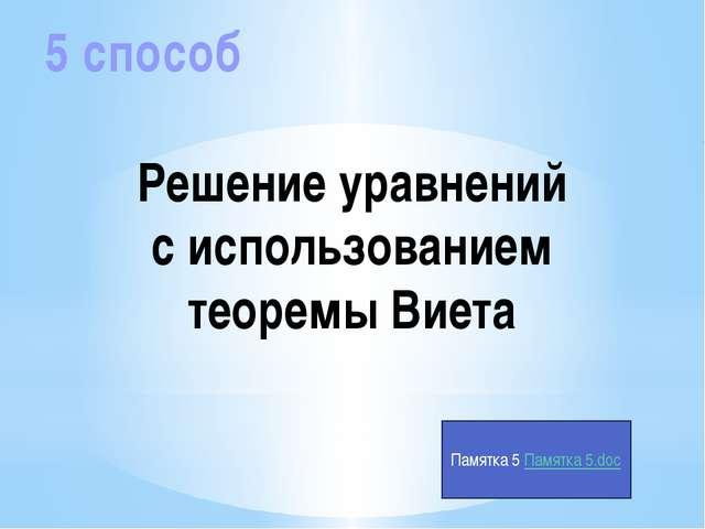 5 способ Решение уравнений с использованием теоремы Виета Памятка 5 Памятка 5...