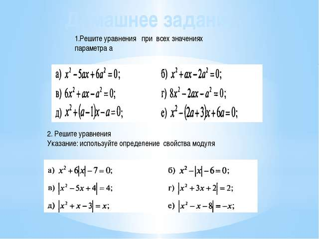 1.Решите уравнения при всех значениях параметра а 2. Решите уравнения Указани...