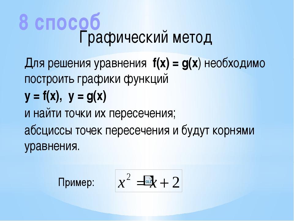 Графический метод Для решения уравнения f(x) = g(x) необходимо построить граф...