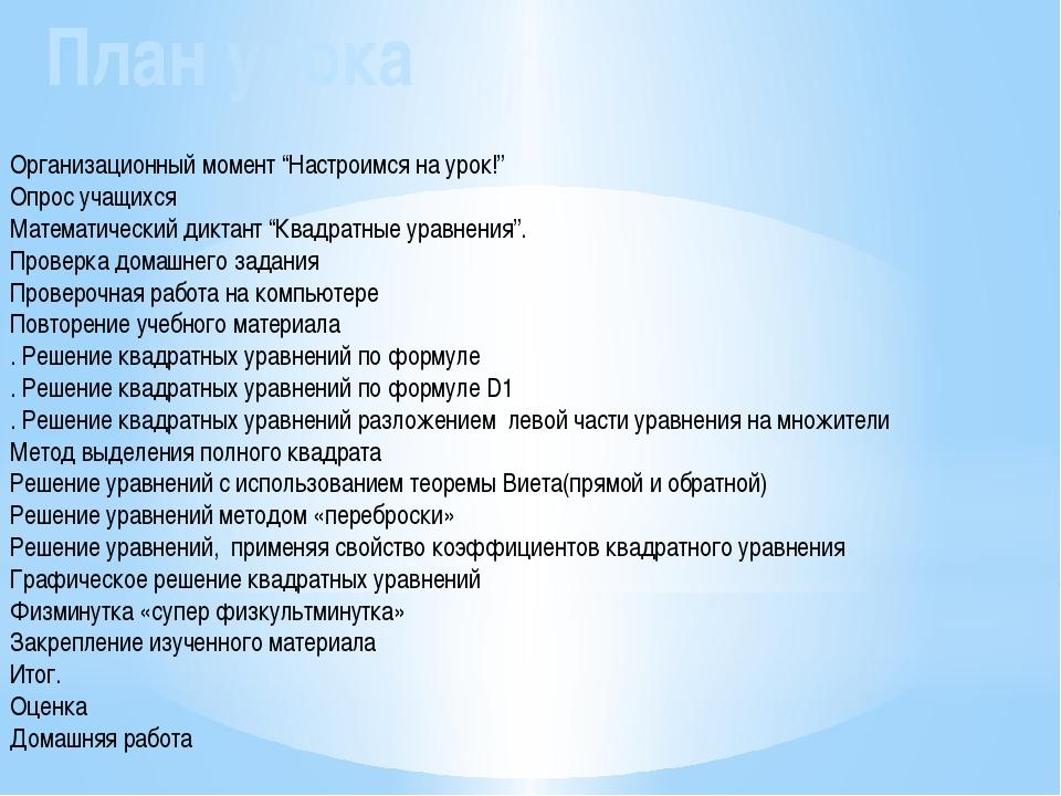"""Организационный момент """"Настроимся на урок!"""" Опрос учащихся Математический ди..."""