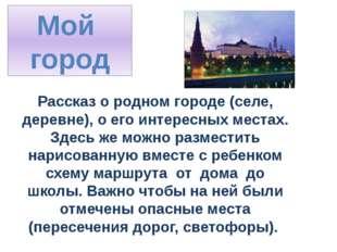 Мой город Рассказ о родном городе (селе, деревне), о его интересных местах. З
