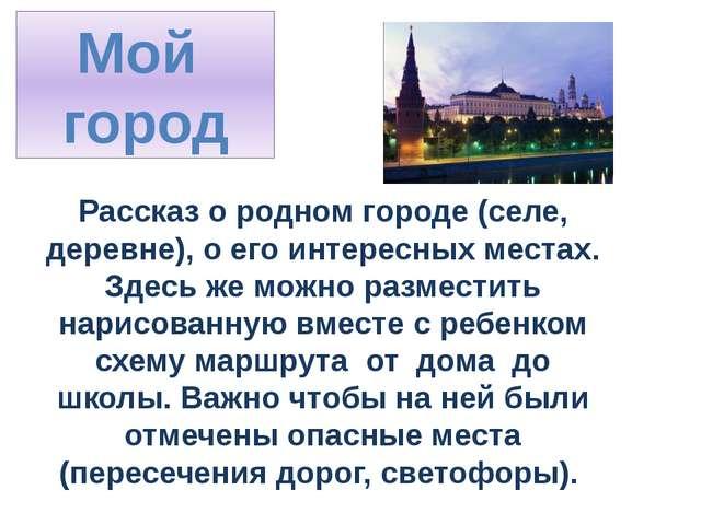 Мой город Рассказ о родном городе (селе, деревне), о его интересных местах. З...