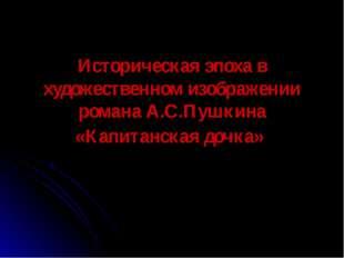 Историческая эпоха в художественном изображении романа А.С.Пушкина «Капитанск
