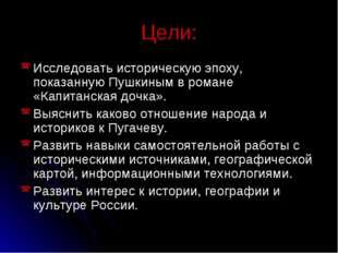 Цели: Исследовать историческую эпоху, показанную Пушкиным в романе «Капитанск
