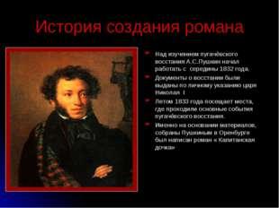 История создания романа Над изучением пугачёвского восстания А.С.Пушкин начал