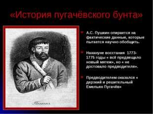 «История пугачёвского бунта» А.С. Пушкин опирается на фактические данные, кот