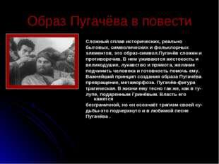 Образ Пугачёва в повести Сложный сплав исторических, реально бытовых, символи