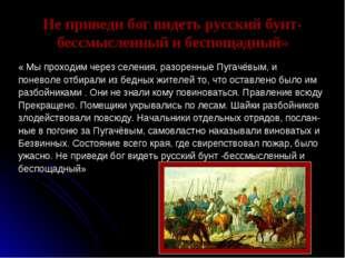 Не приведи бог видеть русский бунт- бессмысленный и беспощадный» « Мы проходи