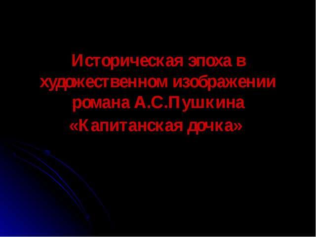 Историческая эпоха в художественном изображении романа А.С.Пушкина «Капитанск...