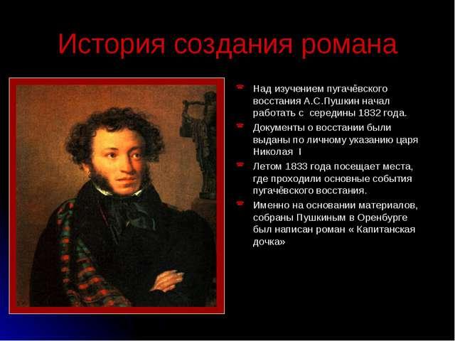 История создания романа Над изучением пугачёвского восстания А.С.Пушкин начал...