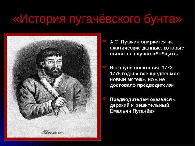 «История пугачёвского бунта» А.С. Пушкин опирается на фактические данные, кот...