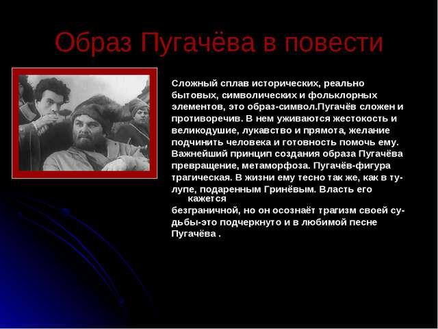Образ Пугачёва в повести Сложный сплав исторических, реально бытовых, символи...
