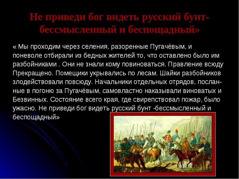 Не приведи бог видеть русский бунт- бессмысленный и беспощадный» « Мы проходи...