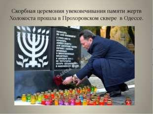Скорбная церемония увековечивания памяти жертв Холокоста прошла в Прохоровско