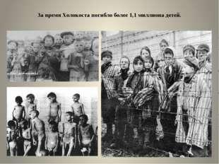 За время Холокоста погибло более 1,1 миллиона детей.