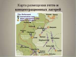 Карта размещения гетто и концентрационных лагерей