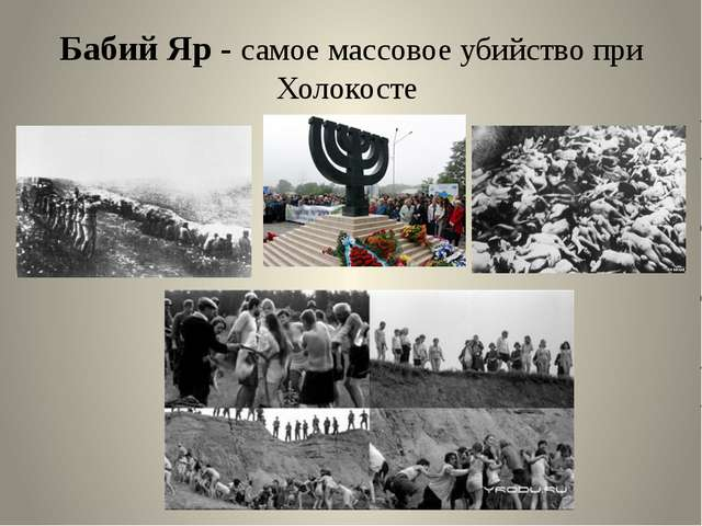 Бабий Яр - самое массовое убийство при Холокосте