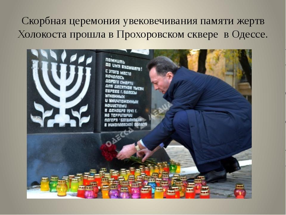 Скорбная церемония увековечивания памяти жертв Холокоста прошла в Прохоровско...