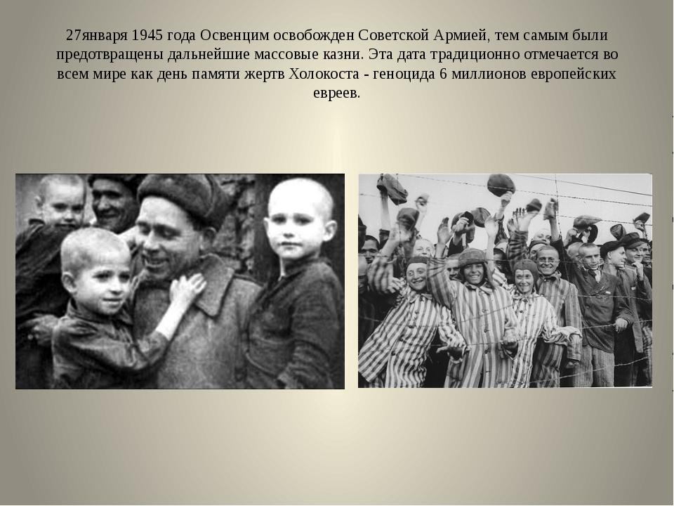 27января 1945 года Освенцим освобожден Советской Армией, тем самым были предо...