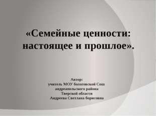 Автор: учитель МОУ бологовской Сош андреапольского района Тверской области Ан