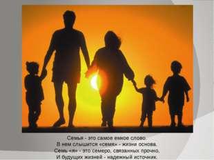 Семья - это самое емкое слово. В нем слышится «семя» - жизни основа. Семь «я