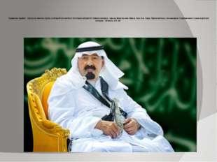 Саудовская Аравия - строгая исламская страна, в которой абсолютен и бесспоре
