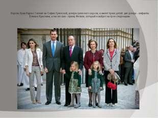 Король Хуан Карлос I женат на Софии Греческой, дочери греческого короля, и и