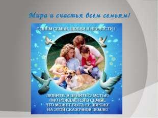 Мира и счастья всем семьям!