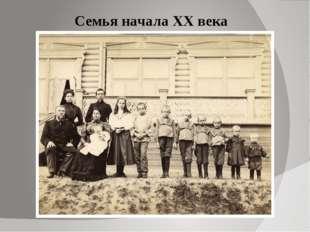 Семья начала ХХ века