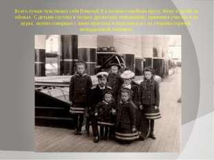Всего лучше чувствовал себя Николай II в тесном семейном кругу. Жену и детей