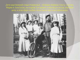 Дети царственной семьи Романовых - Великие Княжны Ольга, Татьяна, Мария и Ана