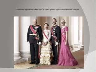 Норвежская королевская семья - одна из самых древних и уважаемых монархий в