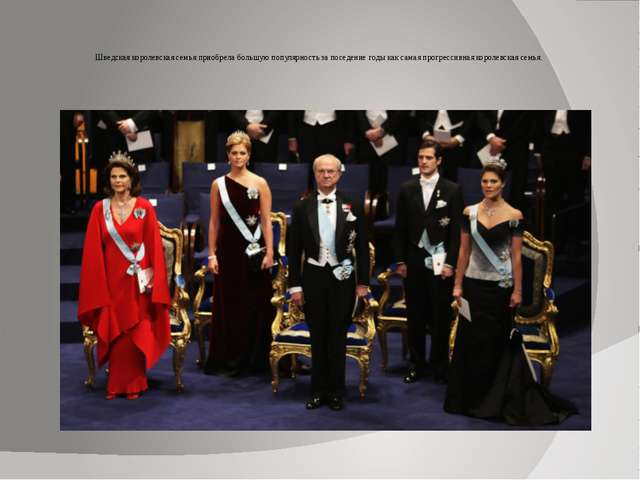 Шведская королевская семья приобрела большую популярность за поседение годы...