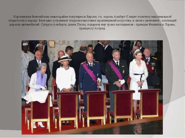 Королевская бельгийская семья крайне популярна в Европе, т.к. король Альберт...