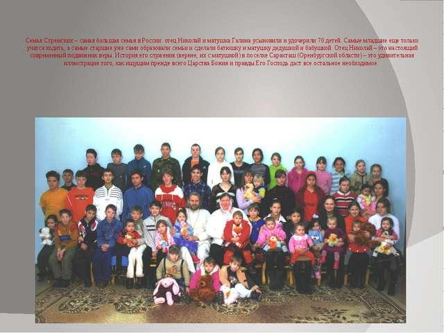 Семья Стремских – самая большая семья в России: отец Николай и матушка Галин...