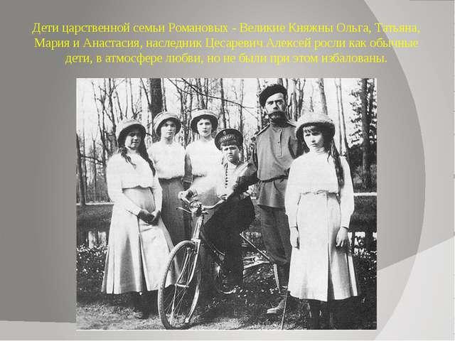 Дети царственной семьи Романовых - Великие Княжны Ольга, Татьяна, Мария и Ана...