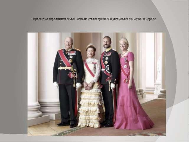 Норвежская королевская семья - одна из самых древних и уважаемых монархий в...