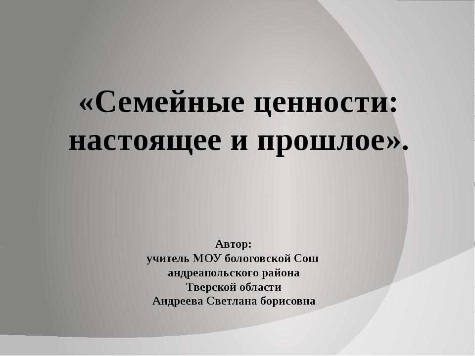 Автор: учитель МОУ бологовской Сош андреапольского района Тверской области Ан...