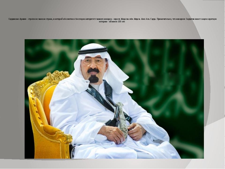 Саудовская Аравия - строгая исламская страна, в которой абсолютен и бесспоре...