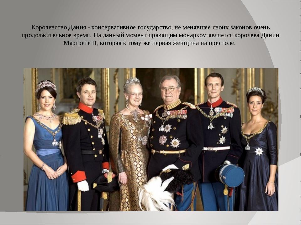 Королевство Дания - консервативное государство, не менявшее своих законов оч...