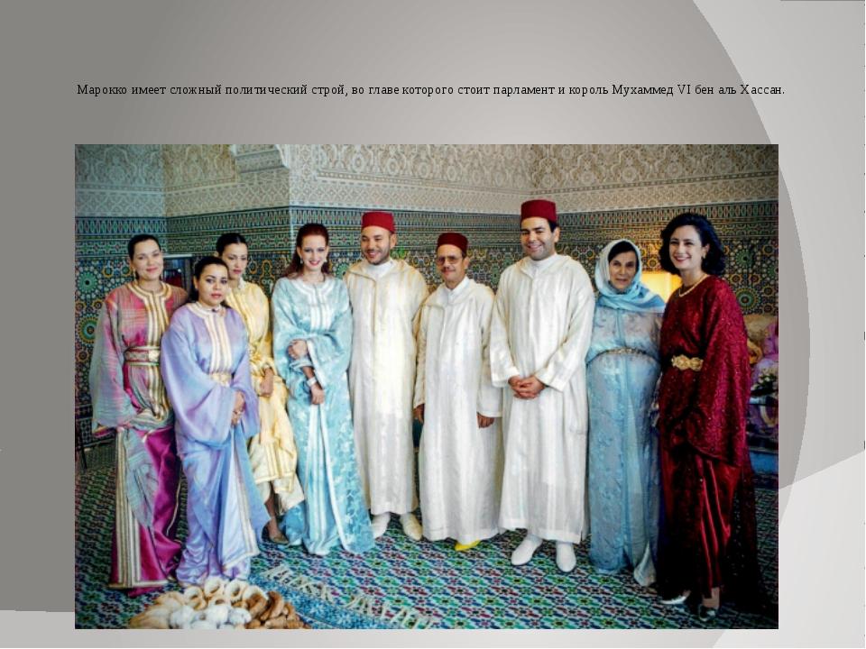 Марокко имеет сложный политический строй, во главе которого стоит парламент...