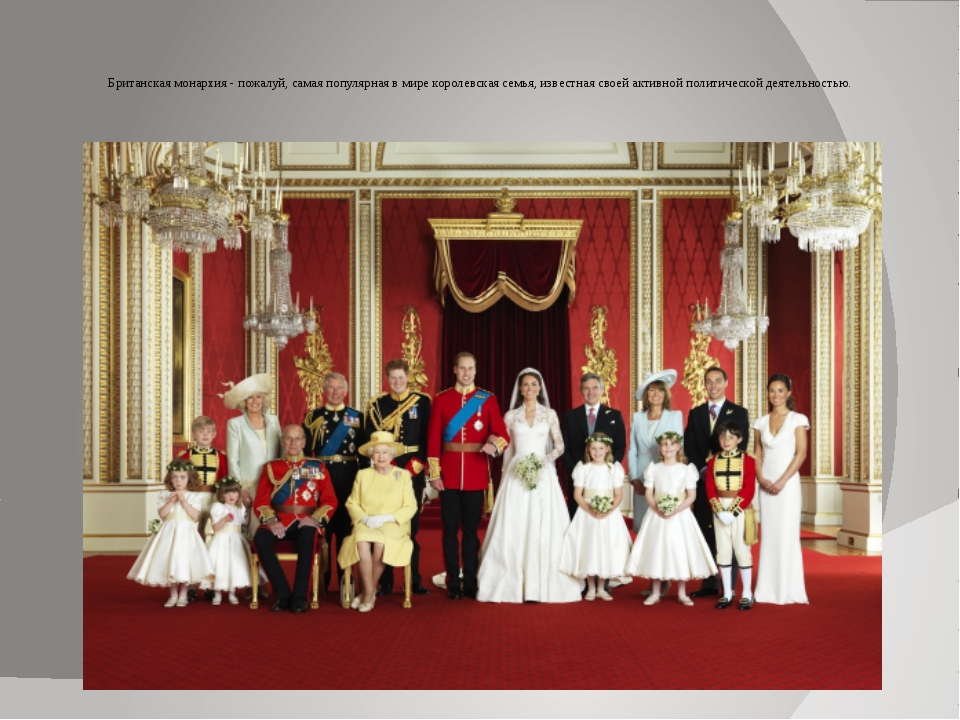 Британская монархия - пожалуй, самая популярная в мире королевская семья, из...