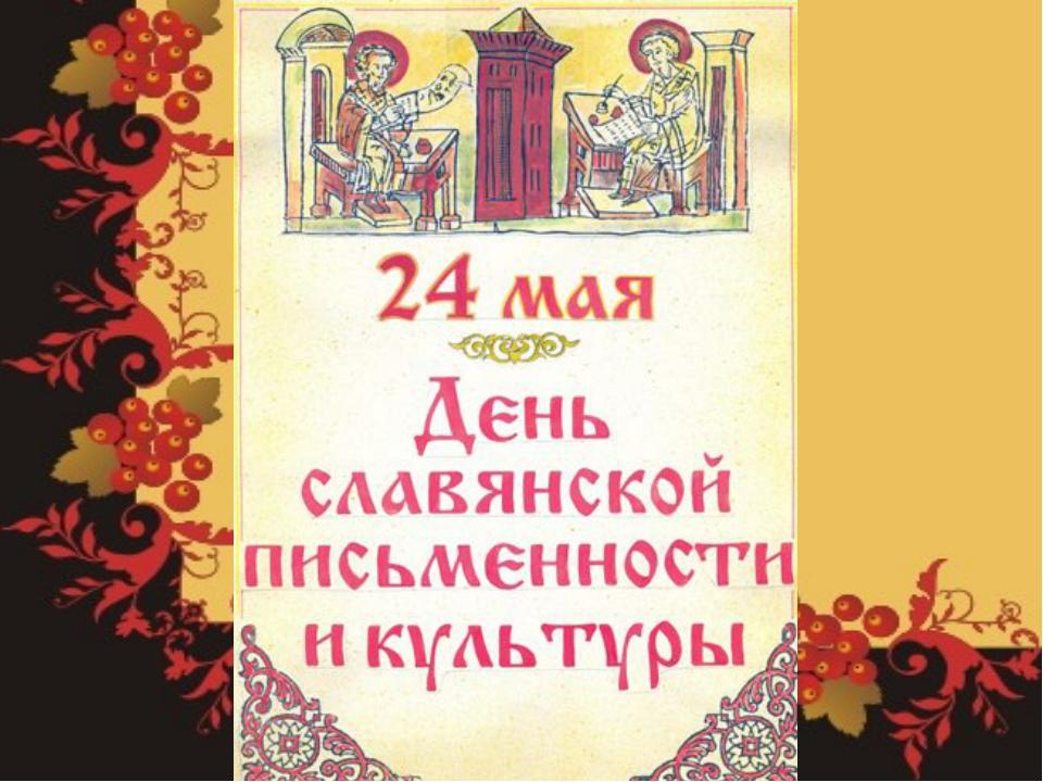 24 мая день славянской письменности открытки, открытку для