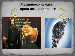 Механические часы: прошлое и настоящее