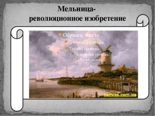 Мельница- революционное изобретение
