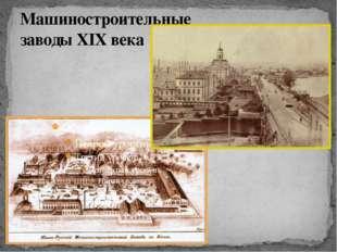 Машиностроительные заводы XIX века