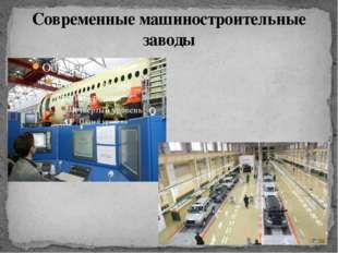 Современные машиностроительные заводы