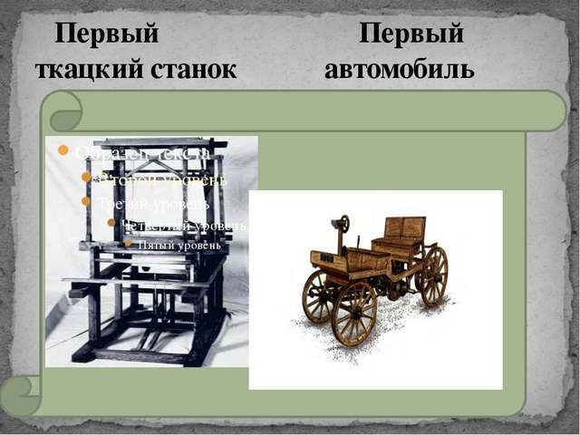 Первый Первый ткацкий станок автомобиль