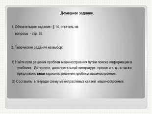 Домашнее задание.  1. Обязательное задание: § 14, ответить на вопросы - стр